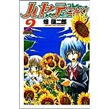 ハヤテのごとく! 2 (少年サンデーコミックス)