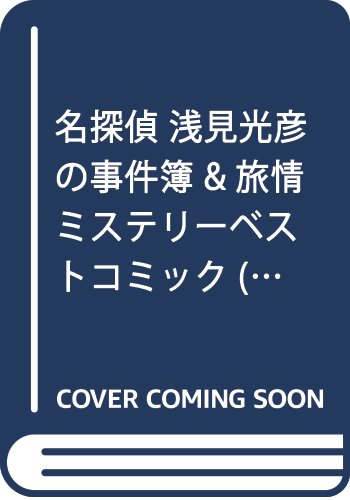 名探偵 浅見光彦の事件簿 &旅情ミステリーベストコミック(6): AKITA TOP COMICS 500 (AKITA TOP COMICS500)