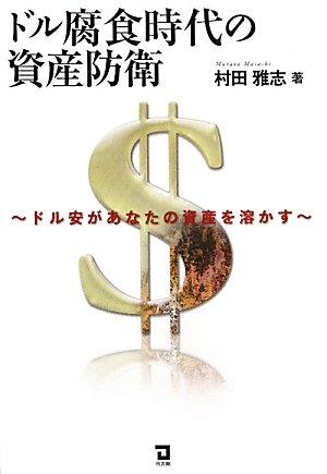 ドル腐食時代の資産防衛—ドル安があなたの資産を溶かす