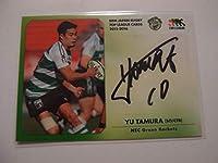 2015-16 BBM ラグビー 日本代表 田村優 ファーストナンバー 直筆サイン カード NEC トップリーグ ワールドカップ W杯