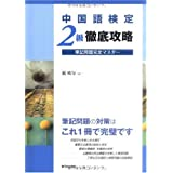 中国語検定2級徹底攻略 筆記問題完全マスター