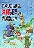 アメリカは何故、沖縄を日本から切り離したか (KOZAの本)