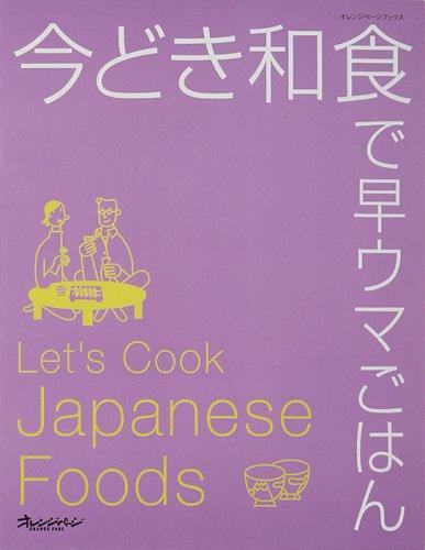 今どき和食で早ウマごはん (オレンジページブックス)の詳細を見る