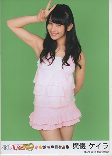 AKB48 公式生写真 「AKB1/149 恋愛総選挙」【與...