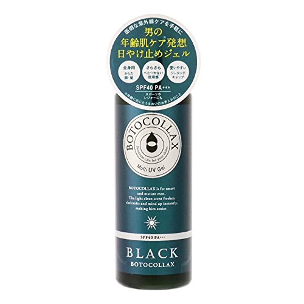泥ワンダーギャラリーボトコラックスブラック オーシャン マルチUVジェル ベルガモットグリーンの香り 70g