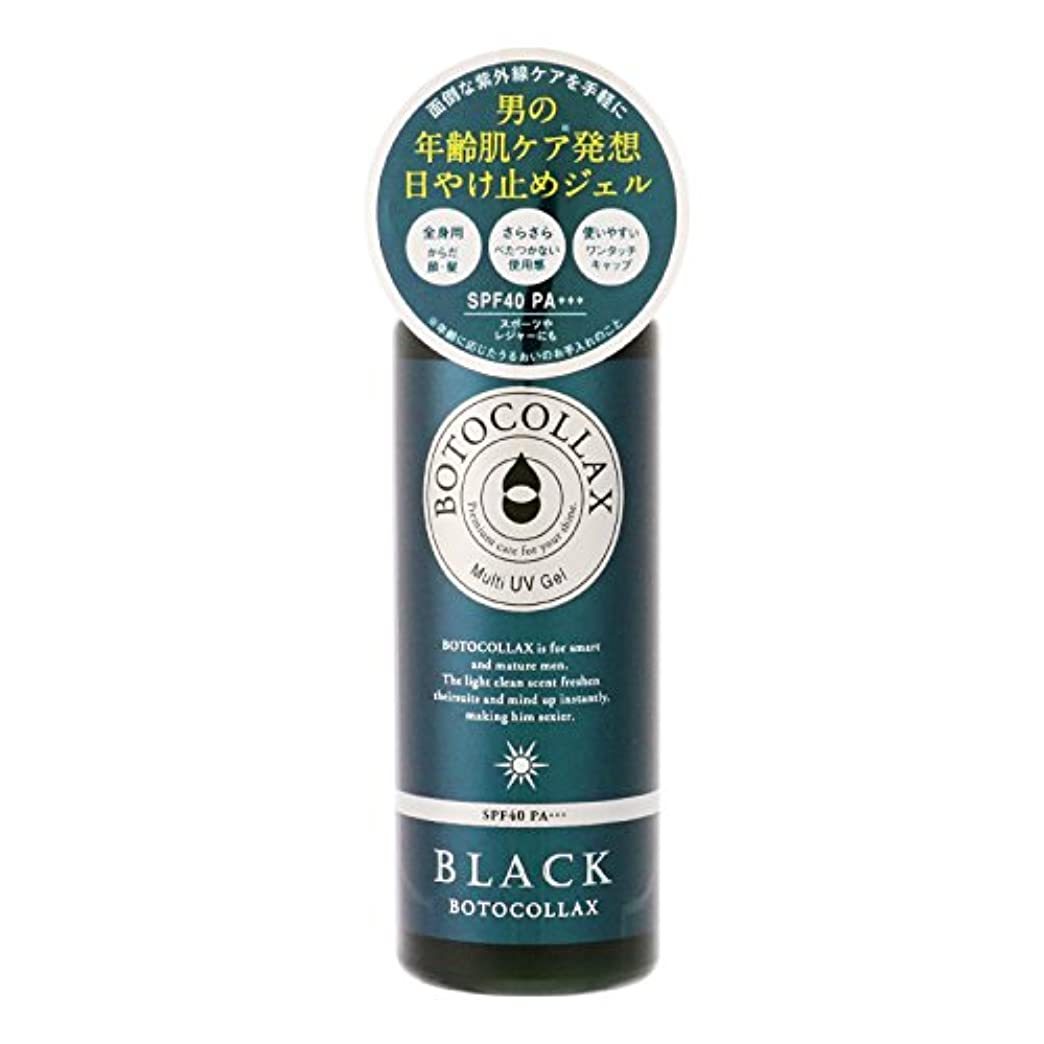 分析的な廃棄する忠実にボトコラックスブラック オーシャン マルチUVジェル ベルガモットグリーンの香り 70g