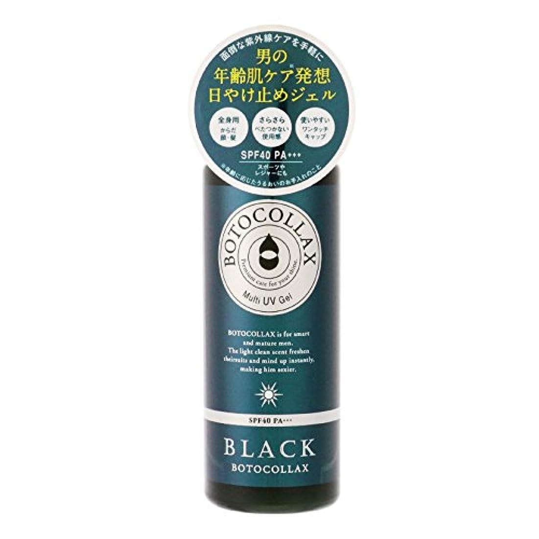 ミキサー時期尚早活性化するボトコラックスブラック オーシャン マルチUVジェル ベルガモットグリーンの香り 70g