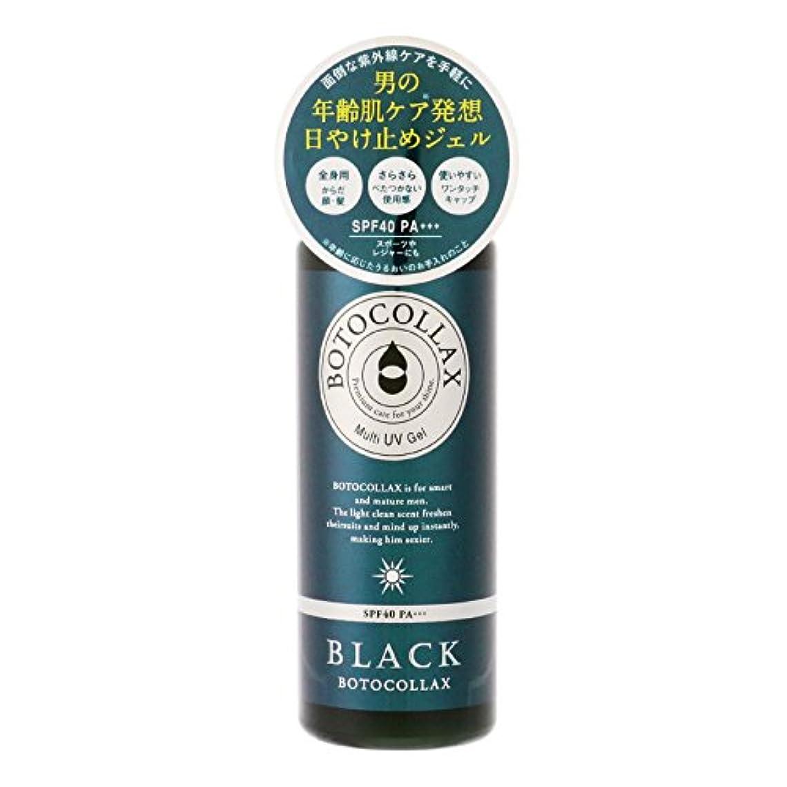 錫尋ねる繰り返すボトコラックスブラック オーシャン マルチUVジェル ベルガモットグリーンの香り 70g