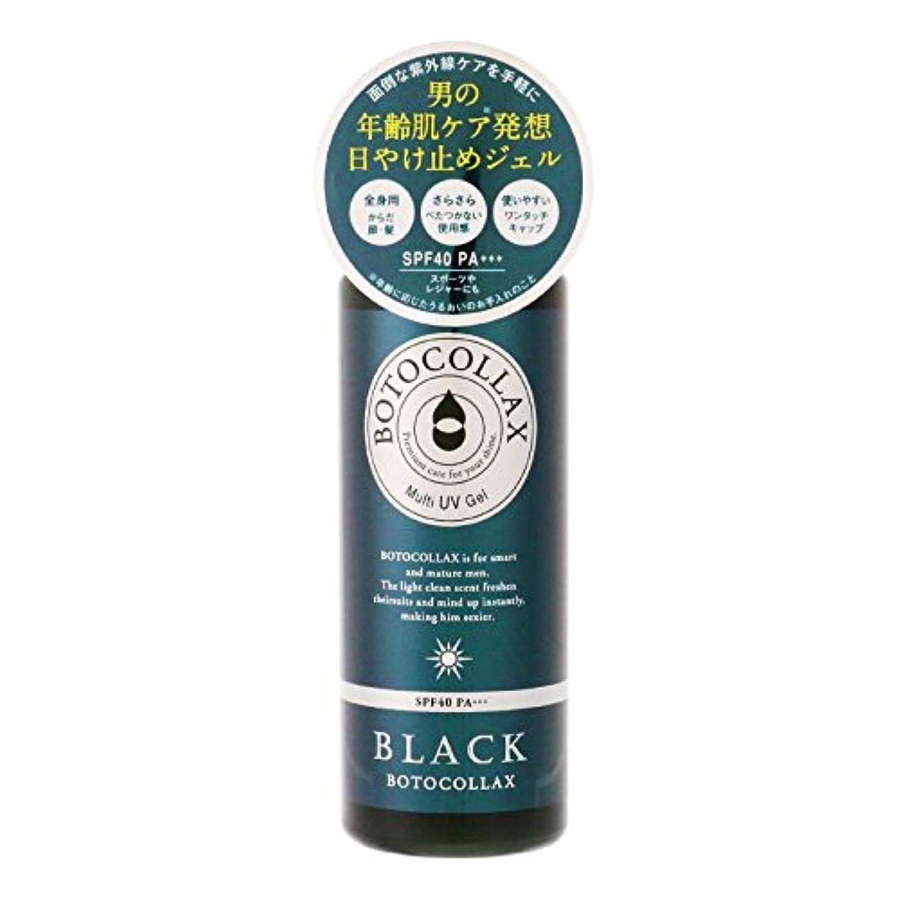 バレルファンド効果的ボトコラックスブラック オーシャン マルチUVジェル ベルガモットグリーンの香り 70g