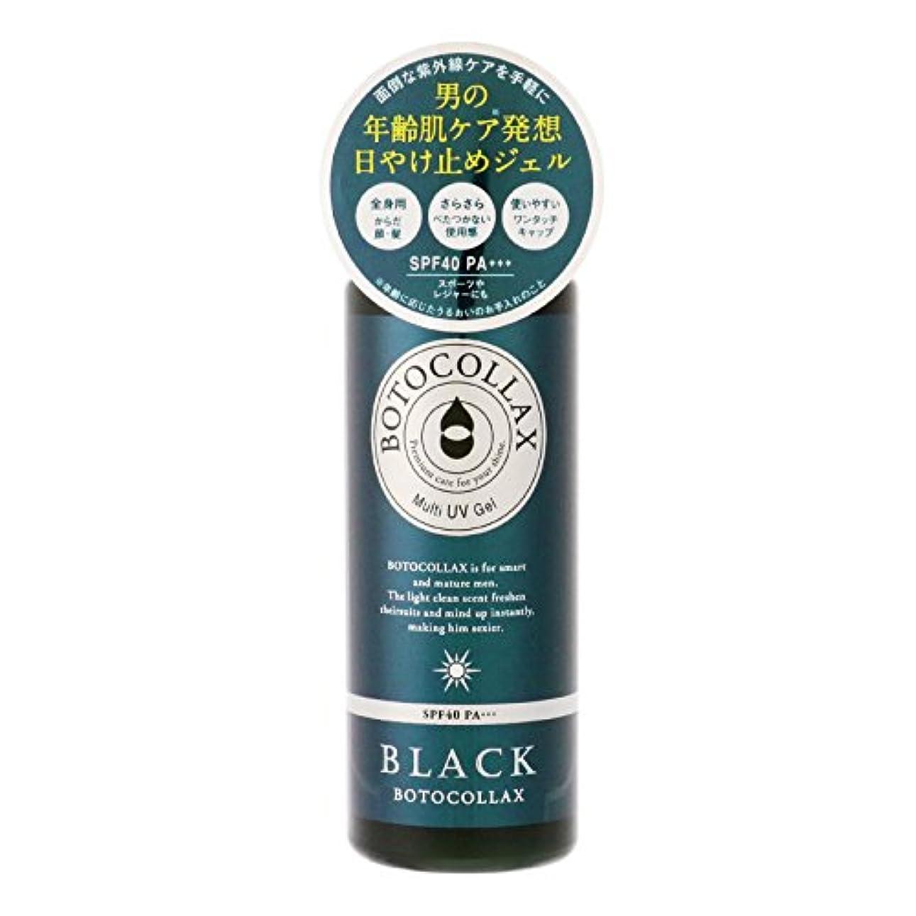 系統的版あえてボトコラックスブラック オーシャン マルチUVジェル ベルガモットグリーンの香り 70g