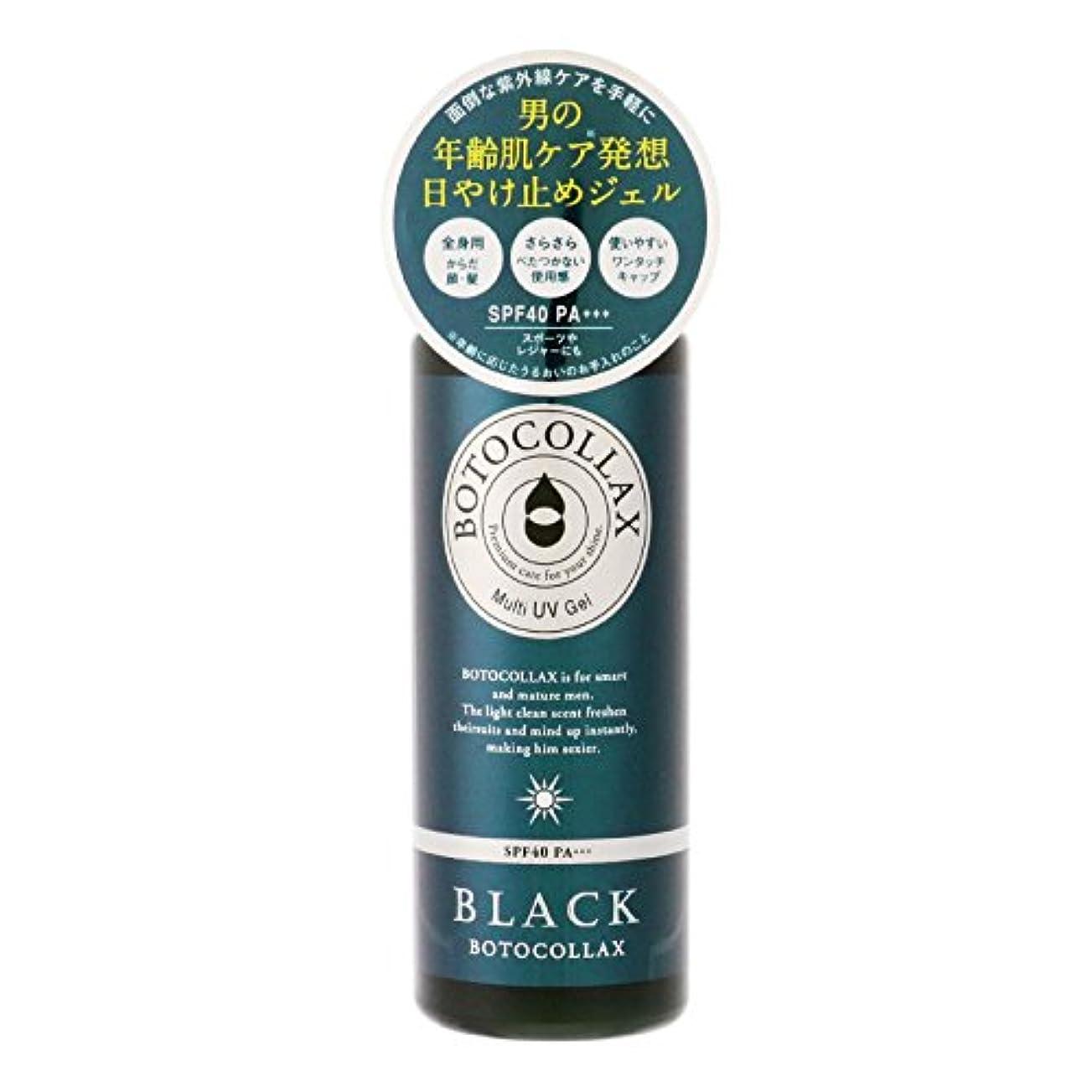 投資する料理扇動するボトコラックスブラック オーシャン マルチUVジェル ベルガモットグリーンの香り 70g