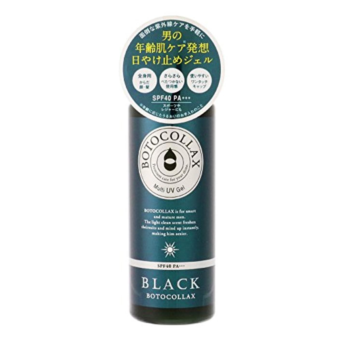 拒否むさぼり食う自然ボトコラックスブラック オーシャン マルチUVジェル ベルガモットグリーンの香り 70g