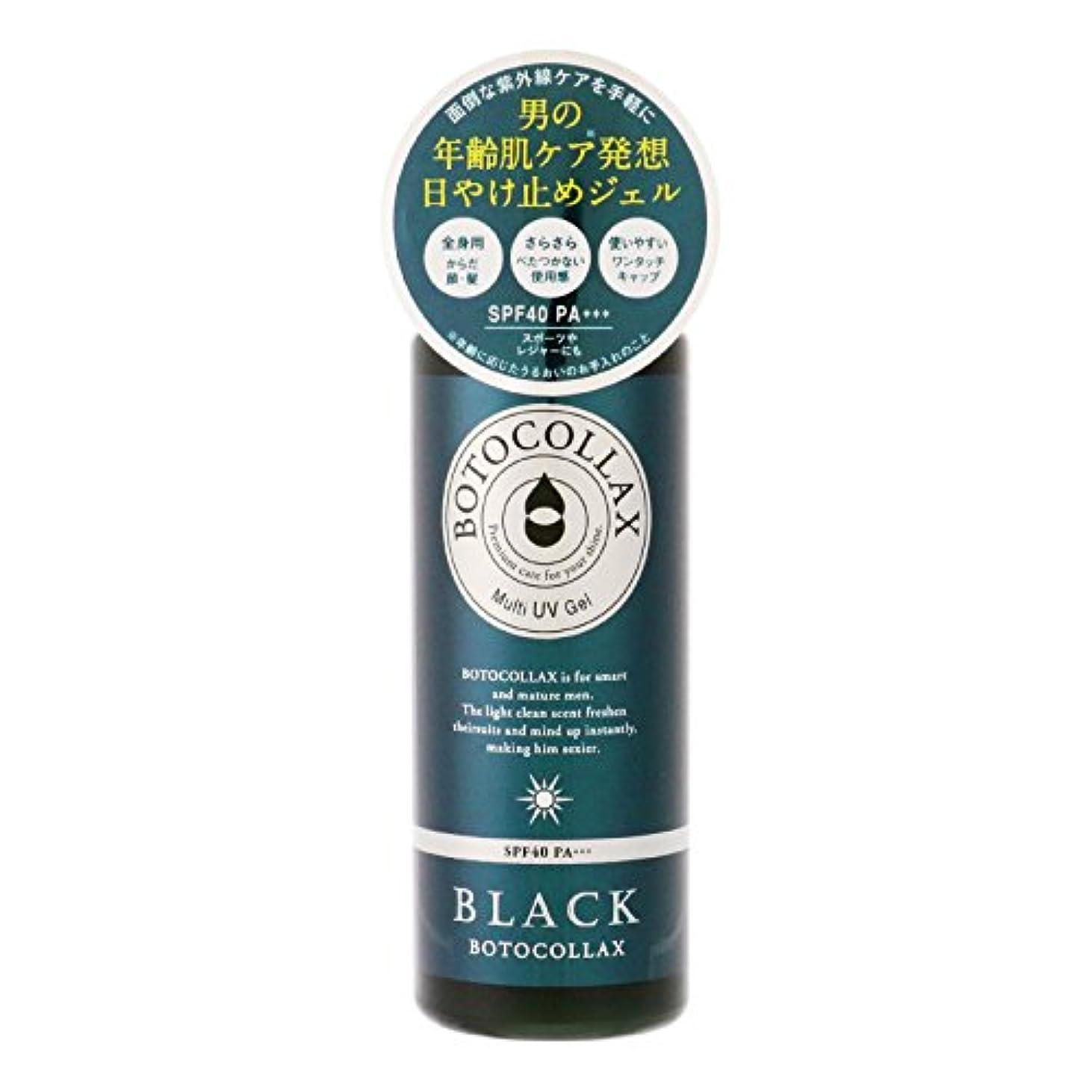 ヨーグルト規制する焼くボトコラックスブラック オーシャン マルチUVジェル ベルガモットグリーンの香り 70g