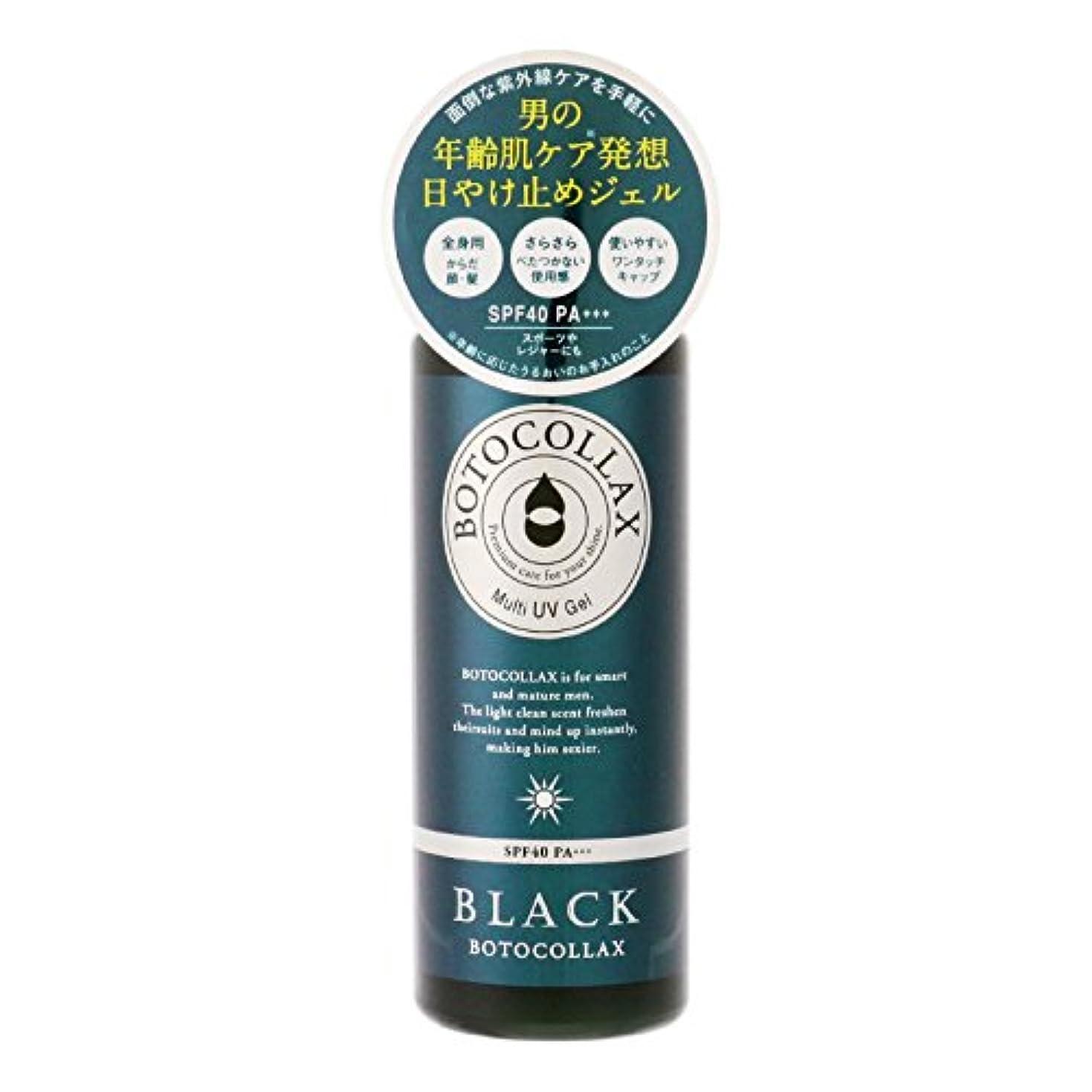 下位霊サンダーボトコラックスブラック オーシャン マルチUVジェル ベルガモットグリーンの香り 70g
