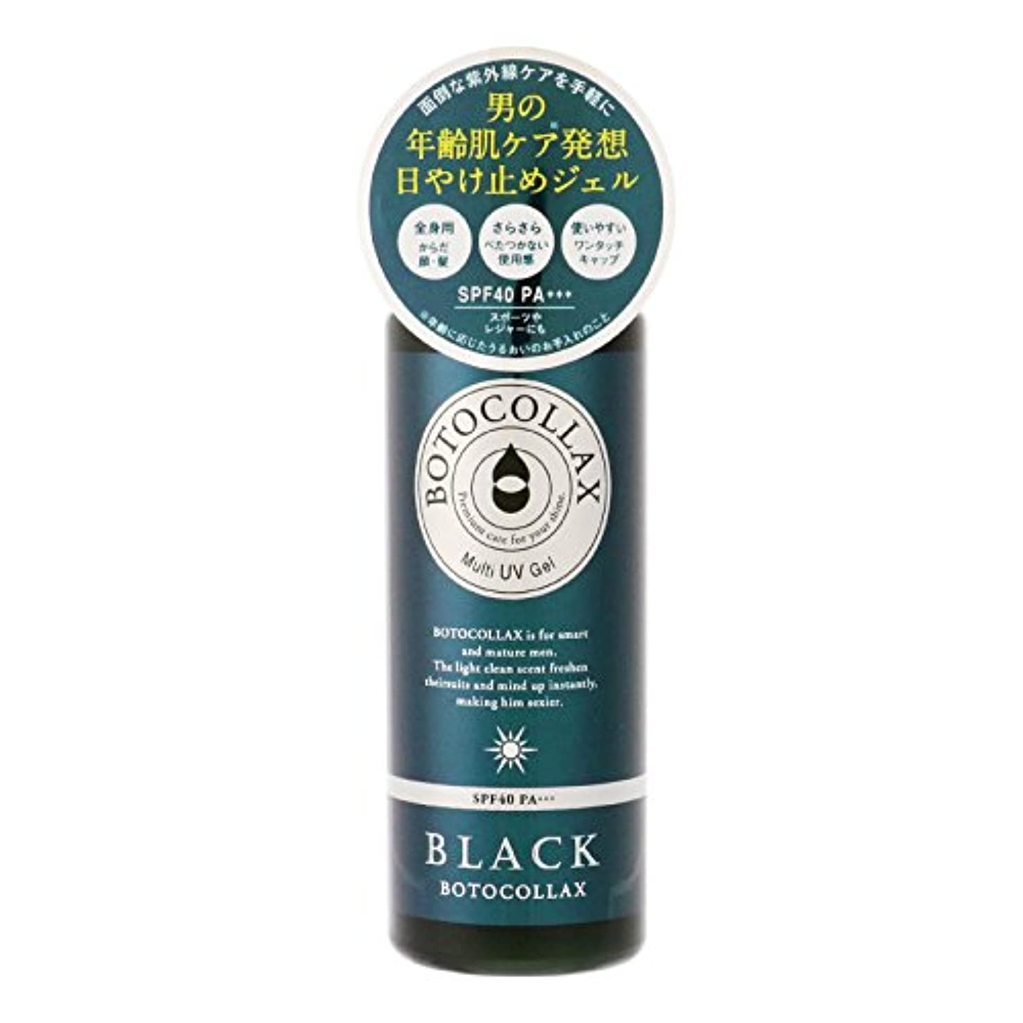 法王リビジョンアヒルボトコラックスブラック オーシャン マルチUVジェル ベルガモットグリーンの香り 70g