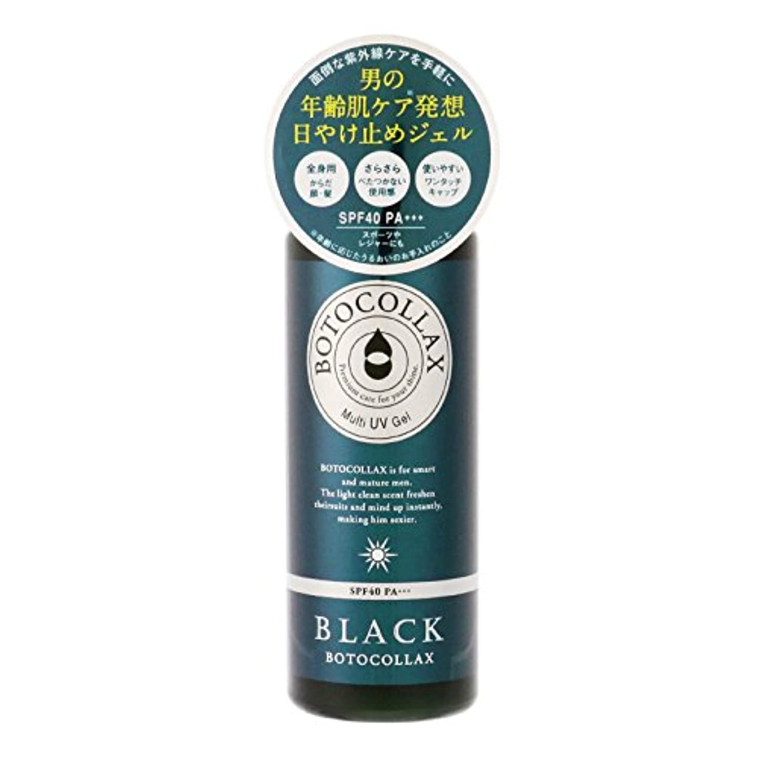 英語の授業があります余剰フォームボトコラックスブラック オーシャン マルチUVジェル ベルガモットグリーンの香り 70g