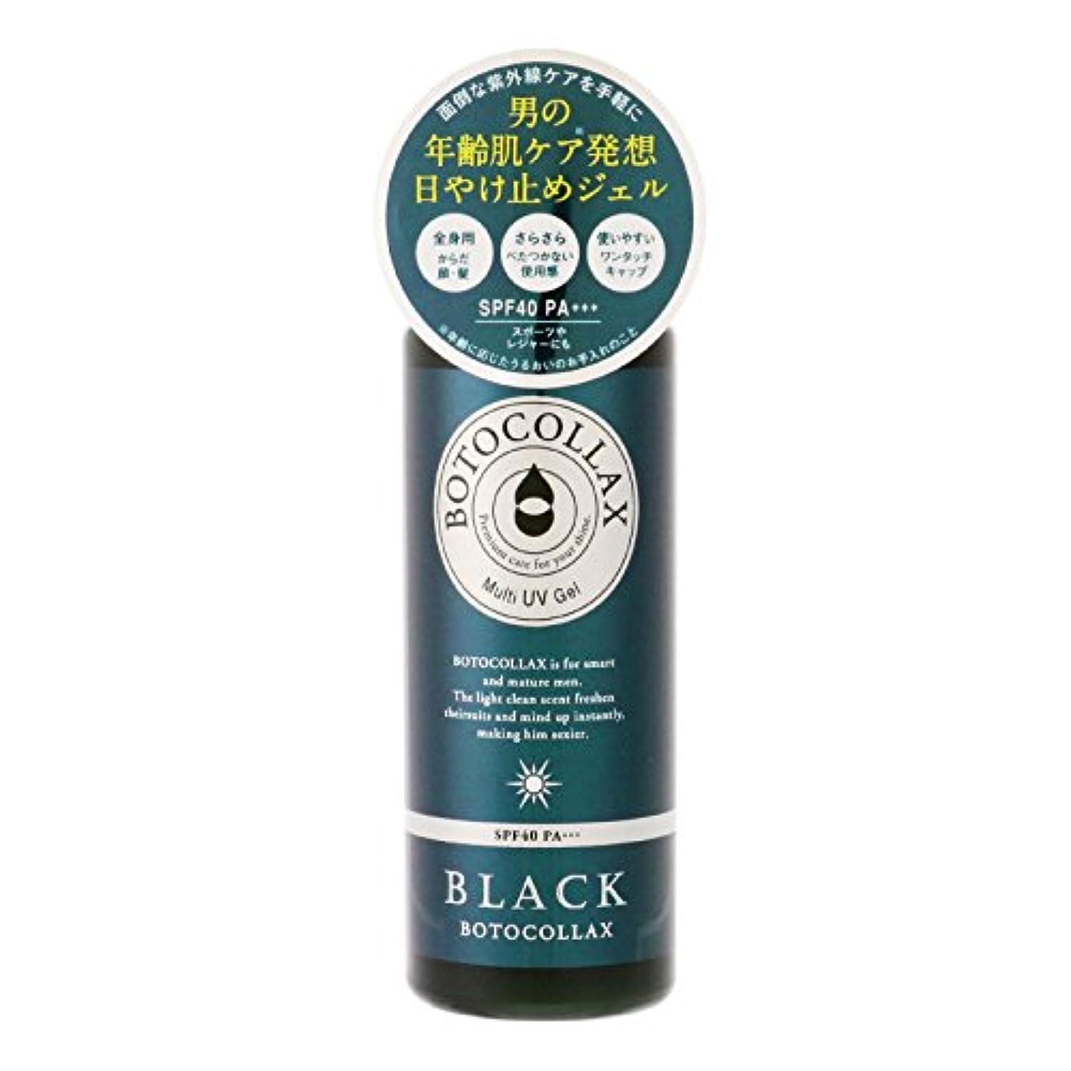 素晴らしい雄弁宗教ボトコラックスブラック オーシャン マルチUVジェル ベルガモットグリーンの香り 70g