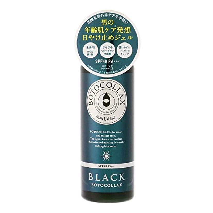 利点偉業ファンドボトコラックスブラック オーシャン マルチUVジェル ベルガモットグリーンの香り 70g