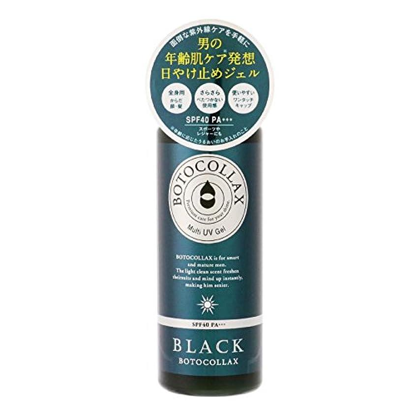 無意味受粉者絶壁ボトコラックスブラック オーシャン マルチUVジェル ベルガモットグリーンの香り 70g