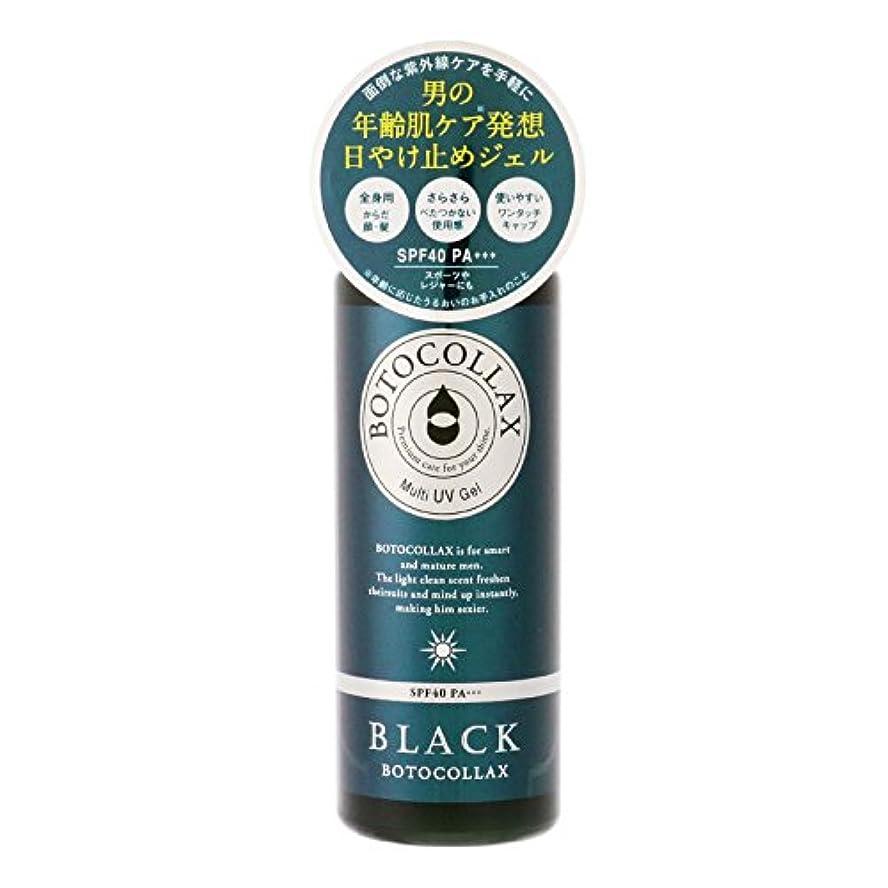 オーチャード小切手シーボードボトコラックスブラック オーシャン マルチUVジェル ベルガモットグリーンの香り 70g