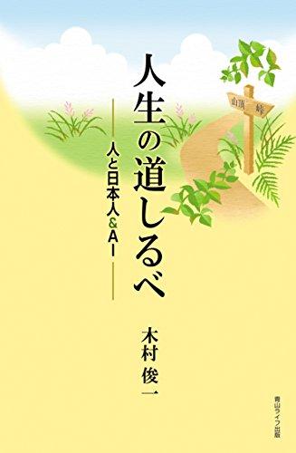 人生の道しるべ ―人と日本人&AI―
