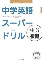 中学英語スーパードリル中3 後期編