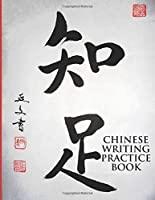 Chinese Writing Practice Book: Exercise Book For Writing Chinese Characters, Tian Zi Ge 10 x 20 cells per page/Chinese Character Practice Book/Chinese Writing Paper/Calligraphy Paper Chinese/Chinese Workbook for Beginners/Chinese Calligraphy Journal