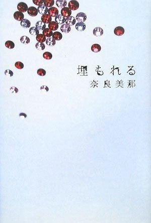 埋もれる 「日本ラブストーリー大賞」シリーズ
