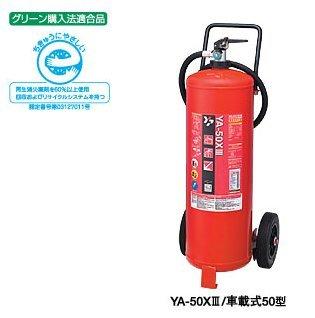 ヤマトプロテック 大型消火器シリーズ 業務用 粉末ABC消火器 車載式 50型 YA-50XII
