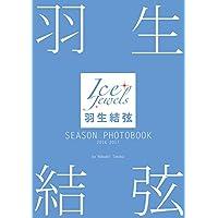 羽生結弦 SEASON PHOTOBOOK 2016-2017 (Ice Jewels特別編集)