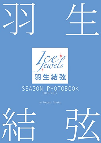 羽生結弦 SEASON PHOTOBOOK 2016-2017 (Ice Jewels特別編集) -