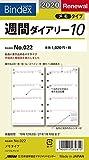能率 バインデックス 手帳 リフィル 2020年 ウィークリー メモタイプ バイブル 022 (2020年 1月始まり)
