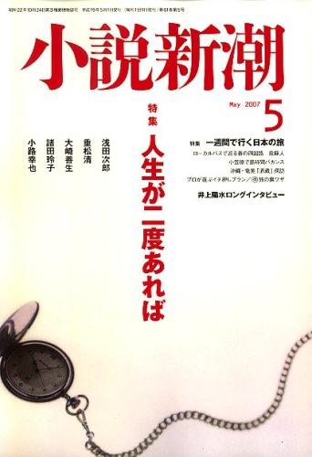 小説新潮 2007年 05月号 [雑誌]