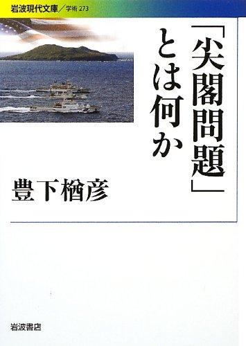 「尖閣問題」とは何か (岩波現代文庫)の詳細を見る