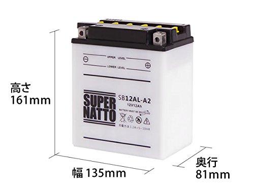 SB12AL-A2 開放型 (互換型番 YB12AL-A2, YB12AL-A, FB12AL-A など)除雪機用 互換バッテリー