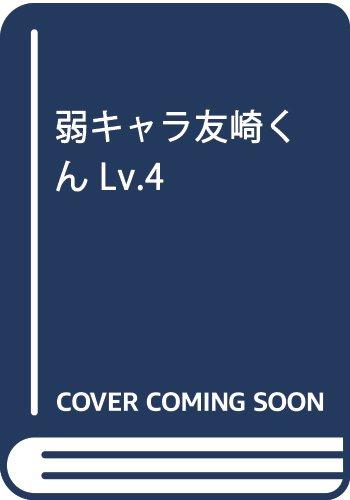 弱キャラ友崎くん Lv.4 (ガガガ文庫)