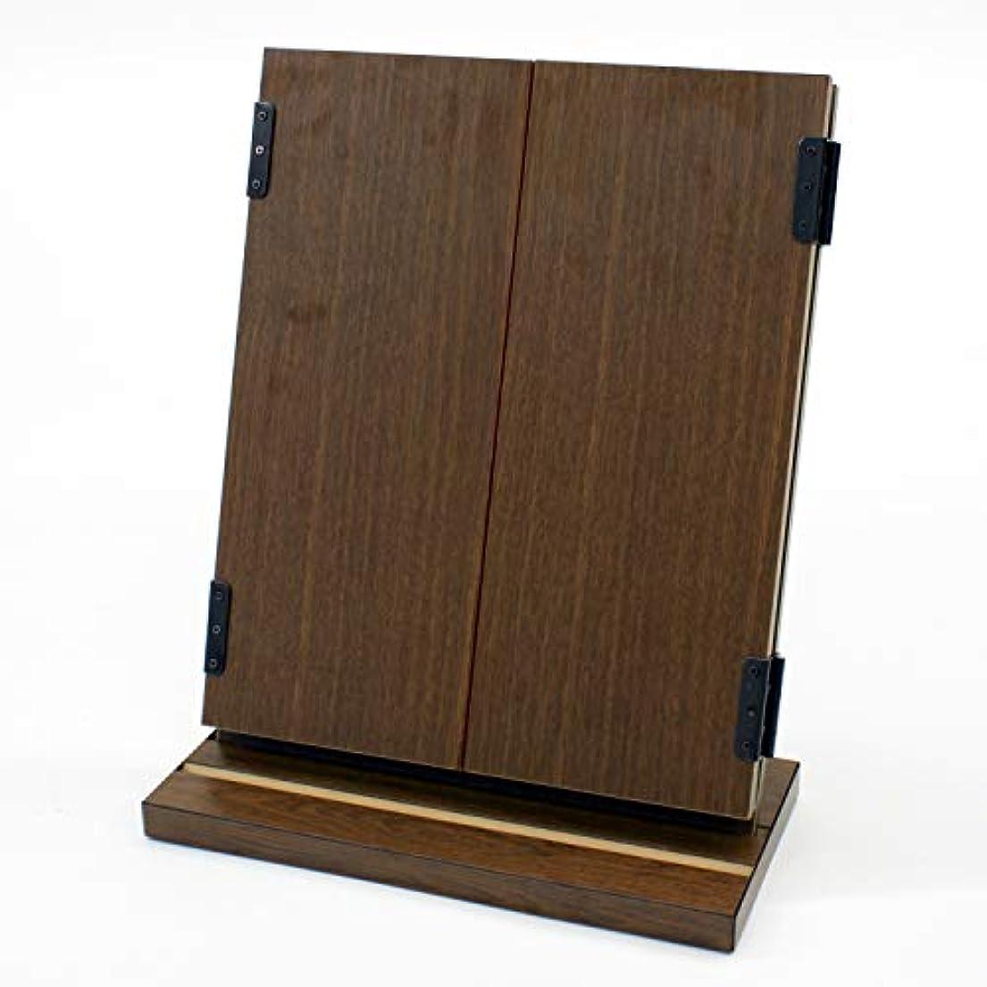 考えた連合部屋を掃除する三面鏡 卓上 木製(差込型)ダーク色