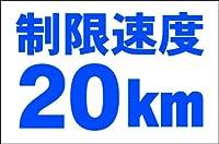シンプル看板 Lサイズ 駐車場「制限速度20km」屋外可(約H60cmxW91cm)パーキング