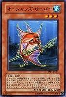 【遊戯王カード】 オーシャンズ・オーパー EXP1-JP004-N