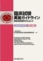 臨床試験実施ガイドライン: 第III相試験を中心として 2013年10月(第3版)