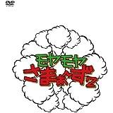 モヤモヤさまぁ~ず2 DVD-BOX VOL2&VOL.3