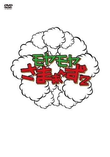 モヤモヤさまぁ~ず2:ロゴ