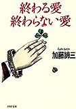 終わる愛 終わらない愛 (PHP文庫)