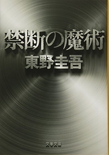 禁断の魔術 (文春文庫)