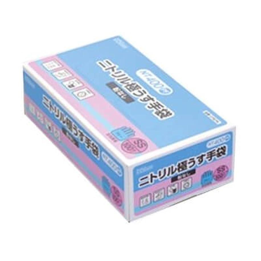 プレゼント変位葉を集める【ケース販売】 ダンロップ ニトリル極うす手袋 粉無 SS ブルー NT-400 (100枚入×20箱)