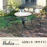 IKEA・ニトリ好きに。モザイクデザイン アイアンガーデンファニチャー【Bahia】バイア/3点セット(ホワイト)