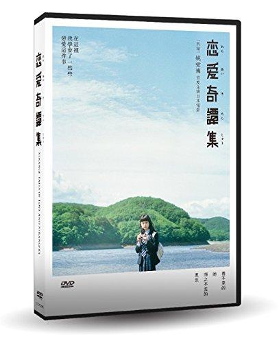 Strange Tales of Love And Strangers ( 恋愛奇譚集 ) 戀愛奇譚集 映画 [DVD] [Import] [※再生にはリージョンフリーの機器が必要です]