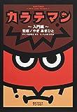 カラテマン〜入門編〜 / KARATEMAN 〜Here  comes the hero〜