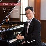 弾き語りフォーユー~Takashi Obara 30th Anniversary~