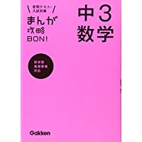 中3数学 (まんが攻略BON!)